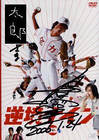 gyakkyou_sign_kai.jpg